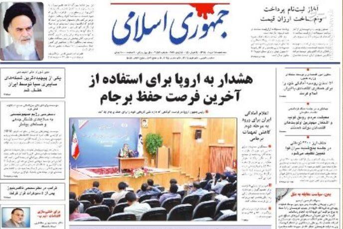 جمهوری اسلامی: هشدار به اروپا برای استفاده از آخرین فرصت حفظ برجام