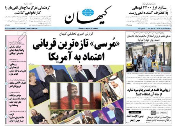 کیهان: «مرسی» تازهترین قربانی اعتماد به آمریکا