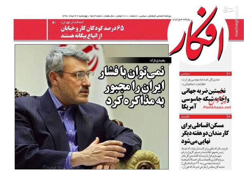 افکار: نمیتوان با فشار ایران را مجبور به مذاکره کرد