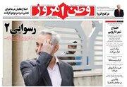 عکس/صفحه نخست روزنامههای چهارشنبه ۲۹ خرداد