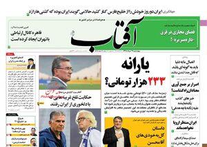 صفحه نخست روزنامههای چهارشنبه ۲۹ خرداد