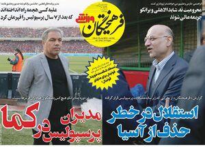 عکس/ تیتر روزنامههای ورزشی چهارشنبه ۲۹ خرداد