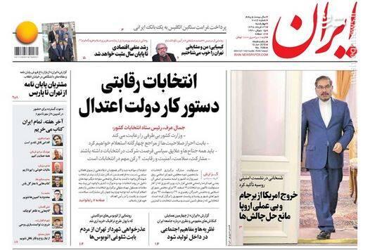 ایران: انتخابات رقابتی دستور کار دولت اعتدال