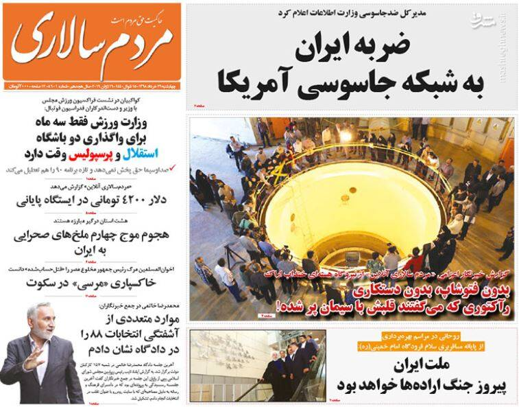 مردم سالاری: ضربه ایران به شبکه جاسوسی آمریکا