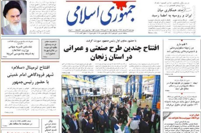 جمهوری اسلامی: افتتاح چندین طرح صنعتی و عمرانی در استان زنجان