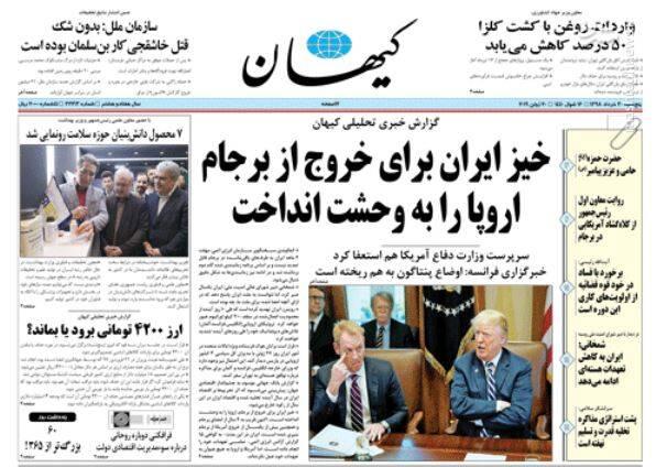 کیهان: خیز ایران برای خروج از برجام اروپا را به وحشت انداخت