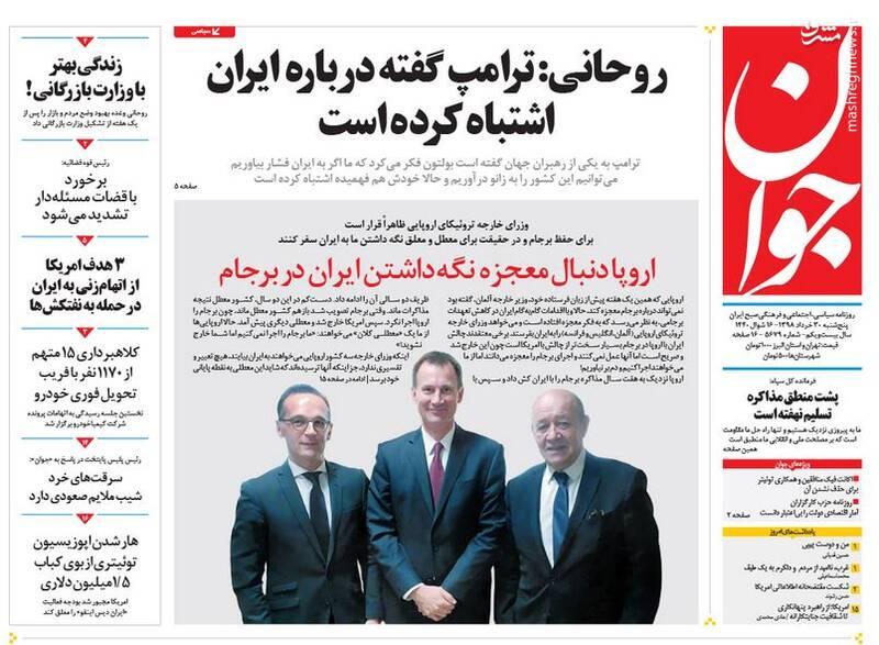 جوان: روحانی: ترامپ گفته درباره ایران اشتباه کرده است