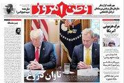 عکس/صفحه نخست روزنامههای پنجشنبه ۳۰ خرداد