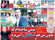 عکس/ تیتر روزنامههای ورزشی پنجشنبه ۳۰ خرداد