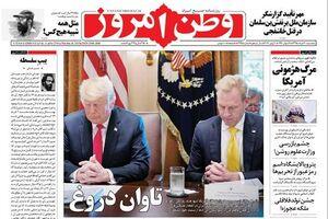 صفحه نخست روزنامههای پنجشنبه ۳۰ خرداد