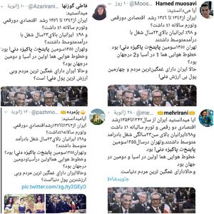 کپیکاری ناشیانه سلطنتطلبان و منافقان علیه ایران +عکس