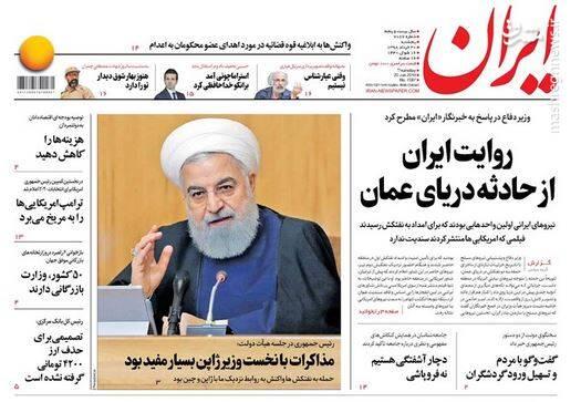 ایران: روایت ایران از حادثه دریای عمان