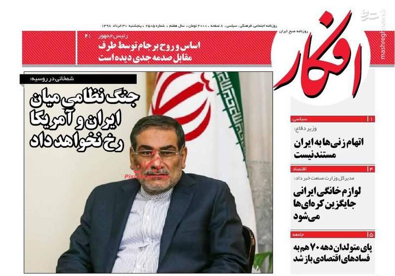 افکار: جنگ نظامی میان ایران و آمریکا رخ نخواهد داد
