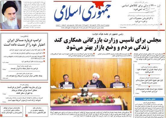 جمهوری اسلامی: مجلس برای تاسیس وزارت بازرگانی همکاری کند زندگی مردم و وضع بازار بهتر میشود