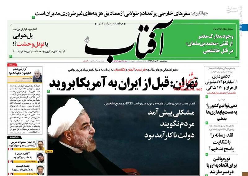 آفتاب: تهران: قبل از ایران به آمریکا بروید