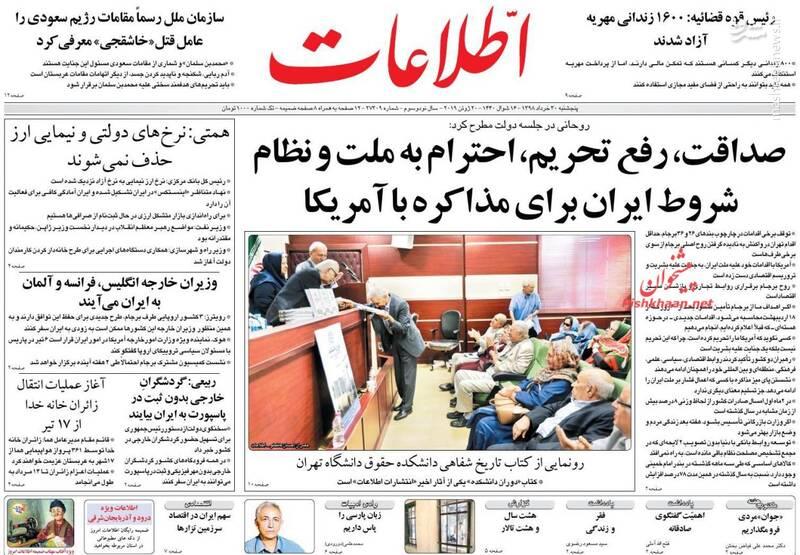 اطلاعات: صداقت، رفع تحریم، احترام به ملت و نظام شروط ایران برای مذاکره با آمریکا