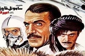 فیلم عقابها - کراپشده