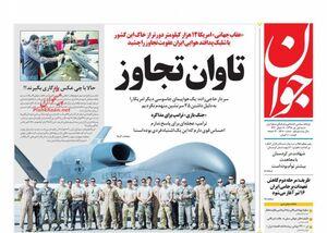 عکس/ صفحه نخست روزنامههای شنبه ۱ تیر