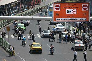 نحوه جریمه نشدن در طرح ترافیک جدید