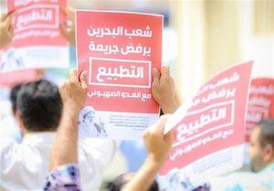 خیزش بحرینیها در مخالفت با کنفرانس منامه
