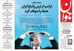 صفحه نخست روزنامههای یکشنبه ۲ تیر
