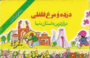 خاطره مرغی که کل ایران را گشت +عکس