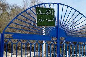 تلاش برای بمبگذاری در آرامگاه سلطان محمود غزنوی