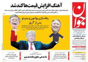 صفحه نخست روزنامههای دوشنبه ۳ تیر