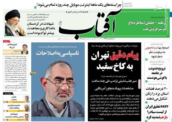 آفتاب: پیام دقیق تهران به کاخ سفید
