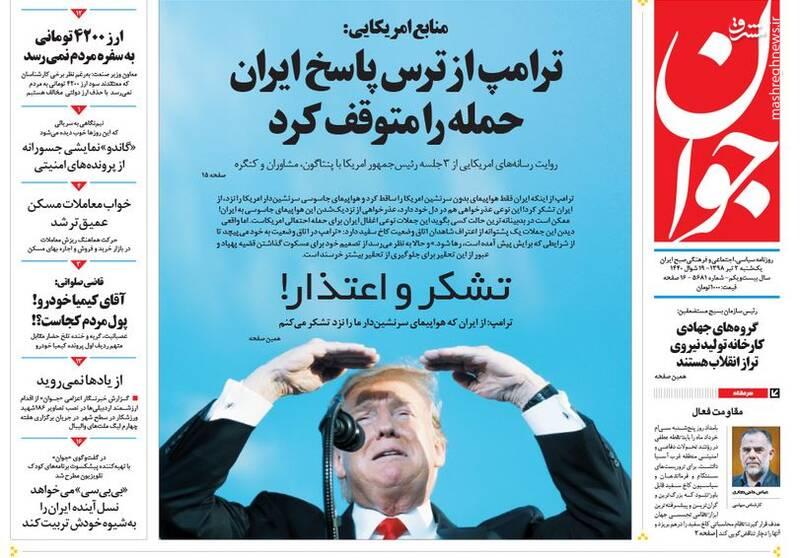 جوان: ترامپ از ترس پاسخ ایران حمله را متوقف کرد