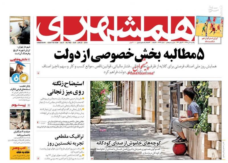 همشهری: ۵ مطالبه بخش خصوصی از دولت