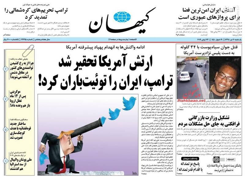 کیهان: ارتش آمریکا تحقیر شد ترامپ، ایران را توئیت باران کرد!