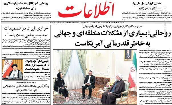 اطلاعات روحانی: بسیاری از مشکلات منطقهای و جهانی به خاطر قلدرمآبی آمریکاست