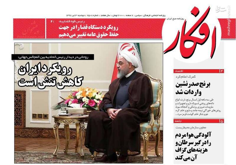 افکار: رویکرد ایران کاهش تنش است