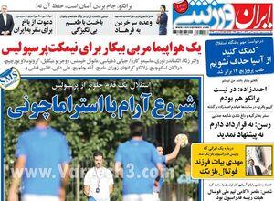 عکس/ تیتر روزنامههای ورزشی دوشنبه ۳ تیر