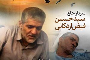 جانباز شهید سردار سیدحسین فیض اردکانی