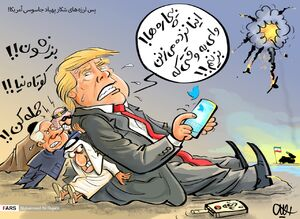 کاریکاتور/ ترامپ و پس لرزههای یک شکار