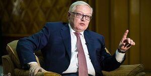 ریابکوف: مسکو و متحدانش تحریمهای آمریکا علیه ایران را بیاثر میکنند
