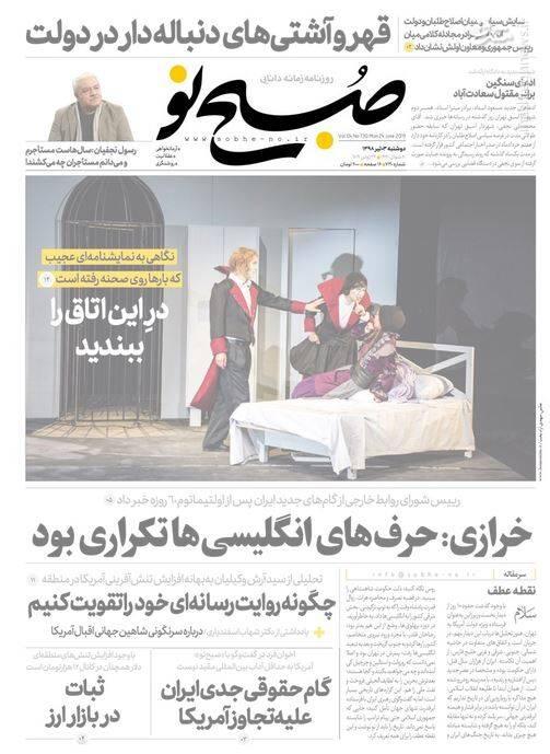 صبح نو: قهر و آشتیهای دنبالهدار در دولت