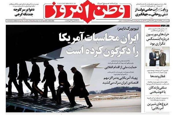 وطن امروز: ایران محاسبات آمریکا را دگرگون کرده است
