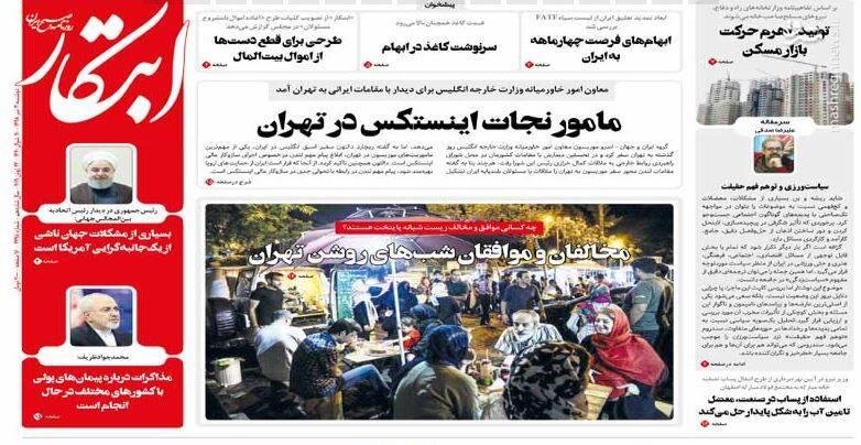 ابتکار: مامور نجات اینستکس در تهران