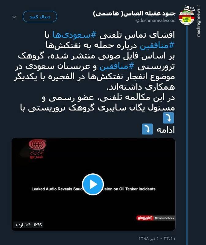 تماس تلفنی سعودیها و منافقین در ماجرای نفتکشها