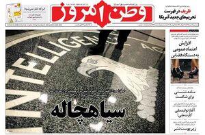 عکس/ صفحه نخست روزنامههای سهشنبه ۴ تیر