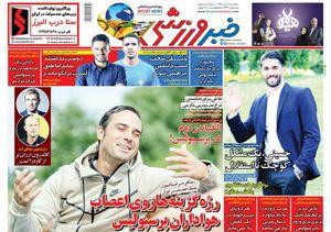 عکس/ تیتر روزنامههای ورزشی سهشنبه 4 تیر