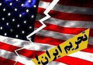 چرا فشار حداکثری بر ایران می تواند نتیجه عکس بدهد ؟