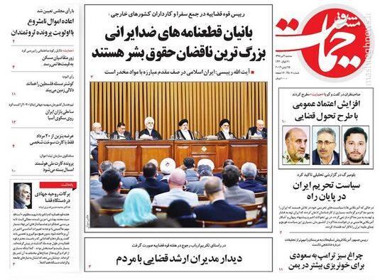 حمایت: بانیان قطعنامههای ضد ایرانی بزرگترین ناقضان حقوق بشر هستند