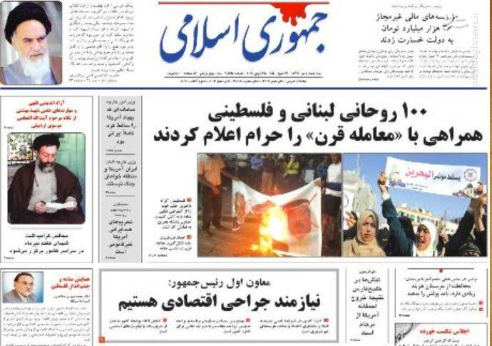 جمهوری اسلامی: ۱۰۰ روحانی لبنانی و فلسطینی همراهی با «معامله قرن» را حرام اعلام کردند