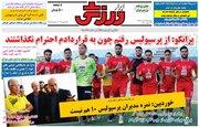 عکس/ تیتر روزنامههای ورزشی چهارشنبه 5 تیر