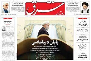 سانسور «تشکر روحانی از سپاه» در روزنامههای اصلاحطلب/ زیباکلام: حقوق بشر برای اروپاییها خیلی مهم است!