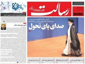صفحه نخست روزنامههای چهارشنبه ۵ تیر